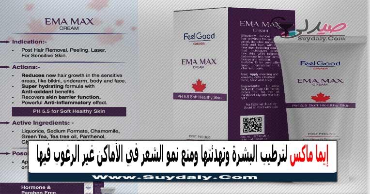 إيما ماكس كريم ema max cream لترطيب البشرة وتهدئتها ومنع نمو الشعر السعر في 2020