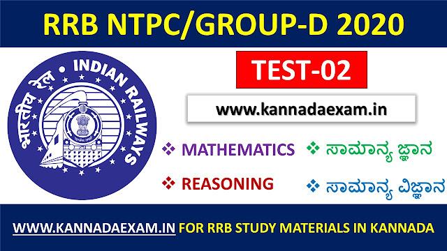 RRB NTPC&GROUP-D 2021 KANNADA MOCK TEST-2: