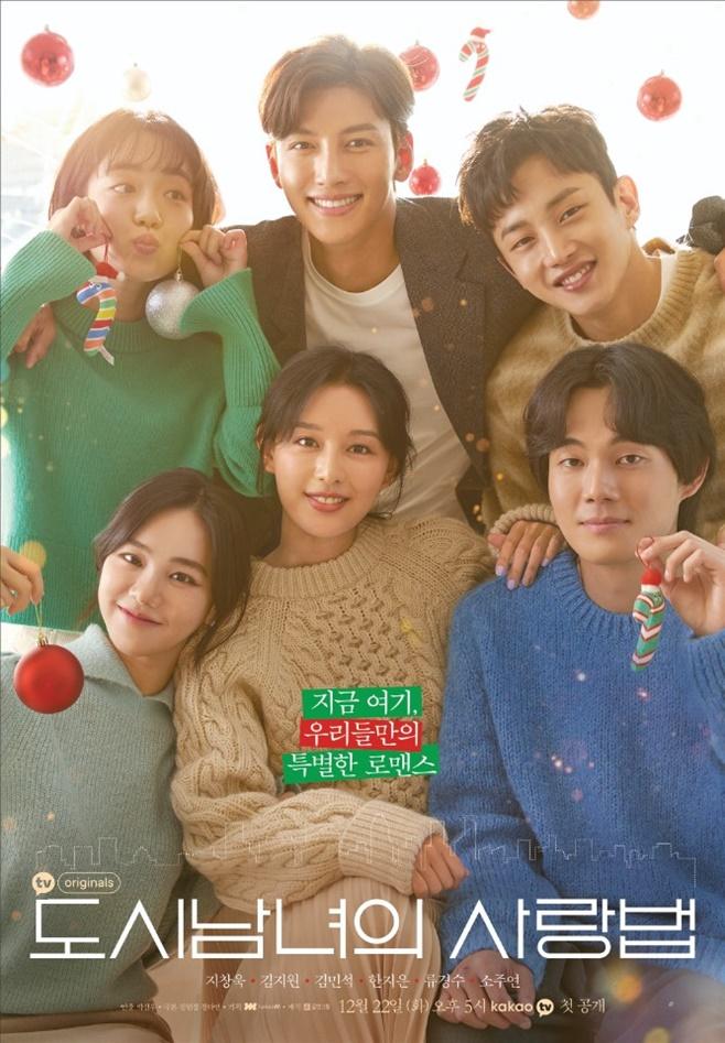 Korean Drama : Lovestruck in the City