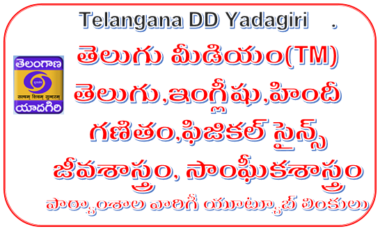 Telangana DD Yadagiri - 10th Class(SSC) Telugu Medium Subject wise and Lesson wise Youtube Video Links at one Page