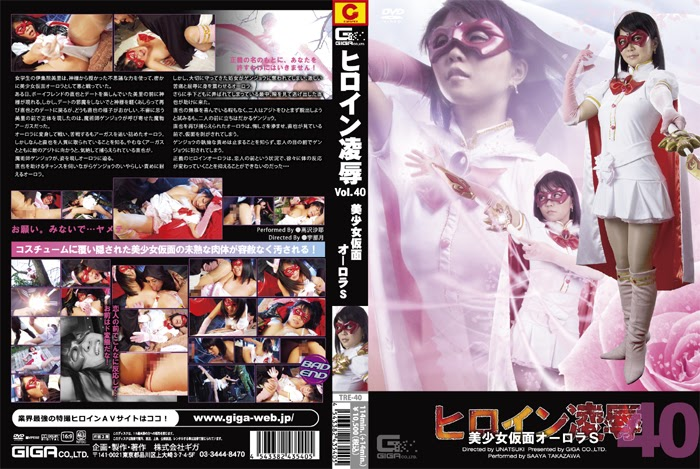 TRE-40 Heroine Give up Vol.40 – Topeng Cantik Aurora S.