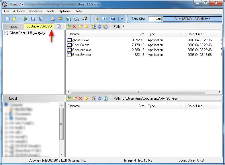 واجهة برنامج Ultra ISO