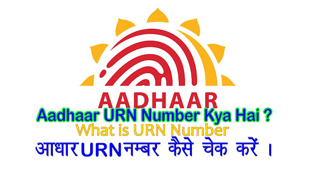 Aadhaar Card URN Number Kya hota hai,