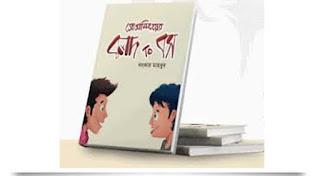 প্রোগ্রামিংয়ের বলদ টু বস pdf