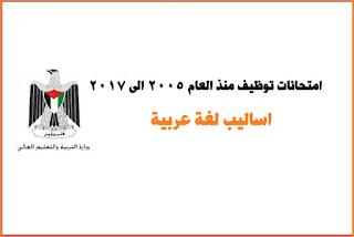 امتحانات التوظيف في التربية والتعليم اساليب لغة عربية