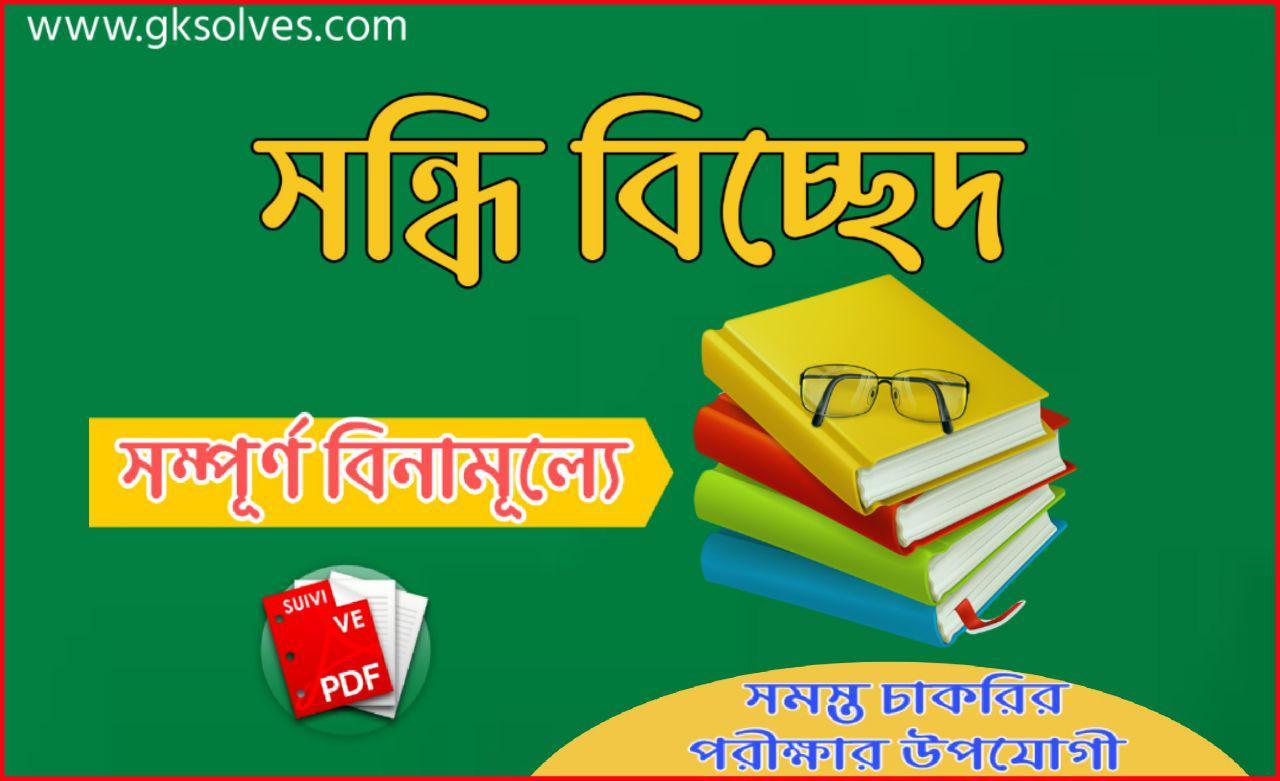 সন্ধি বিচ্ছেদ Pdf Download | সন্ধি বিচ্ছেদ Pdf | Sondhi Biched Pdf