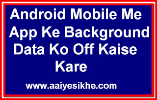 Android Mobile Me Background Data Off Kaise Kare