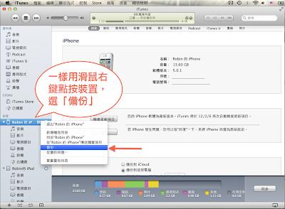 Robintosh: 如何透過 iTunes 回復或更新你的 iPad,iPhone