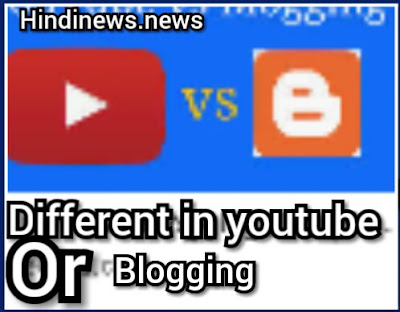 youtube or blogging dono me kya different hai