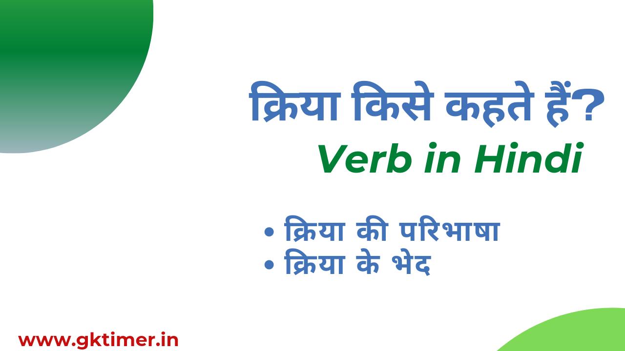 क्रिया किसे कहते हैं || Verb in Hindi || Meaning of Verb in Hindi