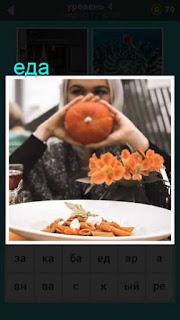 сидит девушка с тыквой в руках в качестве еды 667 слов 4 уровень