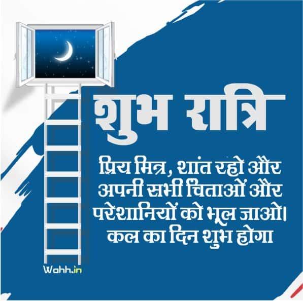 Good Night Wishes In Hindi pics