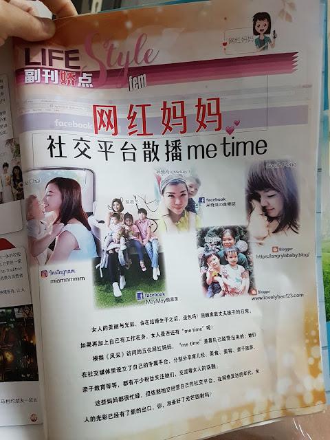 【杂志访问】第687期风采杂志 Feminine Magazine| 网红妈妈社交平台散播me time
