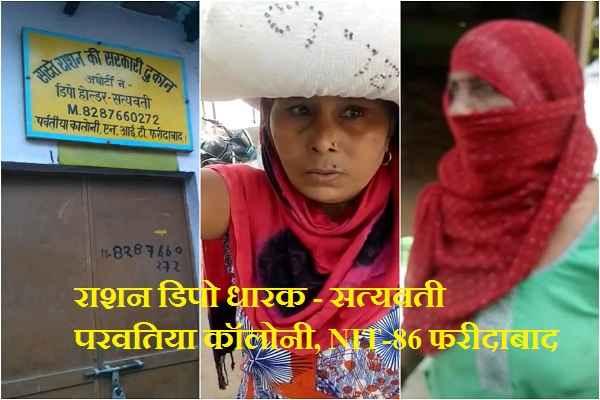 faridabad-rashan-dipo-holder-looting-rashan-no-action-by-officers