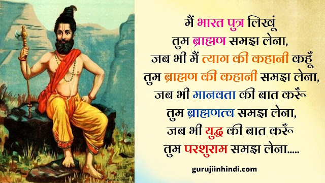 Brahman Status | Pandit Attitude Status In Hindi. ब्राह्मण की कहानी।