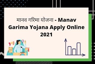 manav-garima-yojana-apply-online-2021