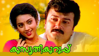 Kusruthi Kuruppu Malayalam Movie