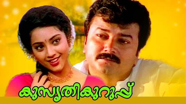 Melleyen kannile kunju kannadiyil.... - Lyrics and Music by K J  Yesudas
