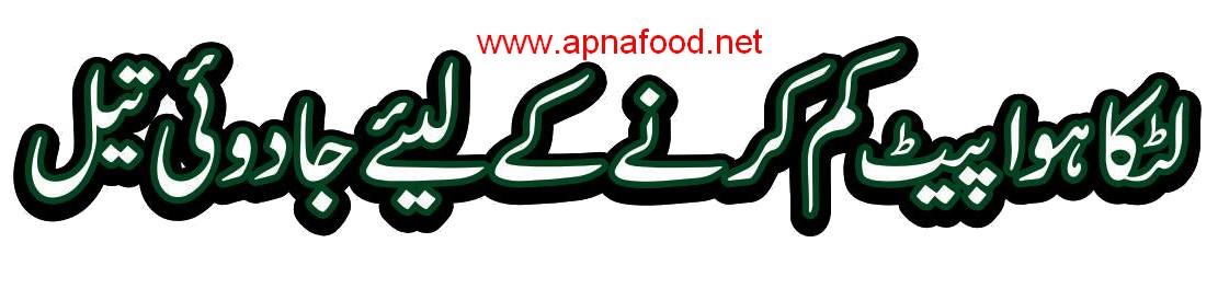 Latka Hua Pait Kam Karny Ka Totka | Apna Food