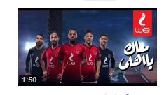 الشركة المصرية للاتصالات  ويطلق عليها اسم we