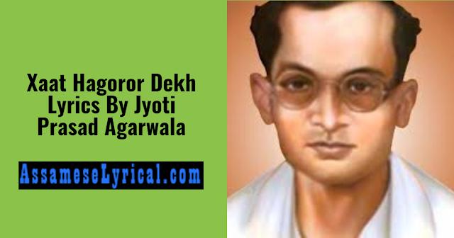 Xaat Hagoror Dekh Lyrics