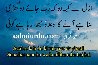 ahmad faraz shayari, urdu ghazal