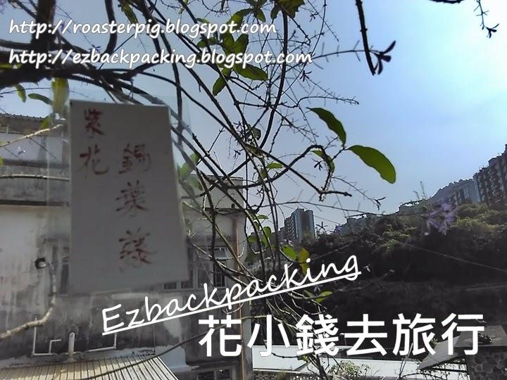 香港藍花藤