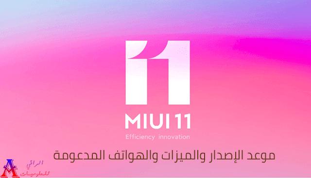 """كل ماترغب بمعرفته عن واجهة MIUI 11 """"موعد الإصدار والميزات والهواتف المدعومة"""""""