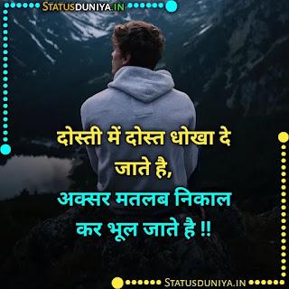 धोखेबाज दोस्त शायरी इमेजेज इन हिंदी, दोस्ती में दोस्त धोखा दे जाते है, अक्सर मतलब निकाल कर भूल जाते है !!