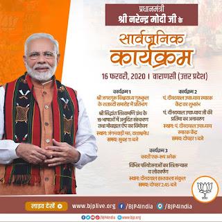पीएम श्री नरेन्द्र मोदी के 16 फरवरी 2020 को वाराणसी, उत्तर प्रदेश में सार्वजनिक कार्यक्रम। Public program of PM Shri Narendra Modi on 16 February 2020 in Varanasi, Uttar Pradesh.