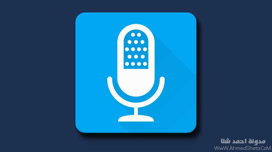 شرح وتحميل تطبيق Audio Recorder للأندرويد 2019 - أفضل تطبيق لعمل صدى صوت احترافي