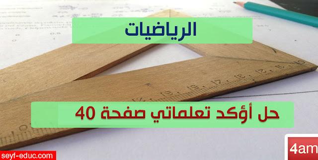 حل أؤكد تعلماتي صفحة 40 رياضيات للسنة الرابعة متوسط