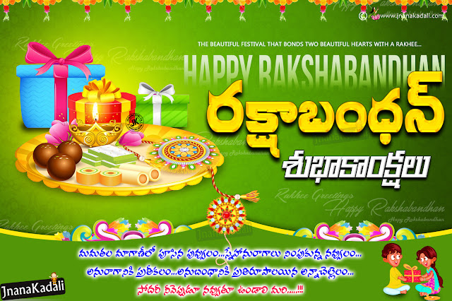 happy rakshabandhan messages in telugu, rakhi hd wallpapers, rakshabandhan hd wallpapers with quotes in Telugu Free downoad