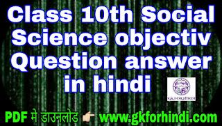 Class 10th Social Science objectiv Question answer in hindi