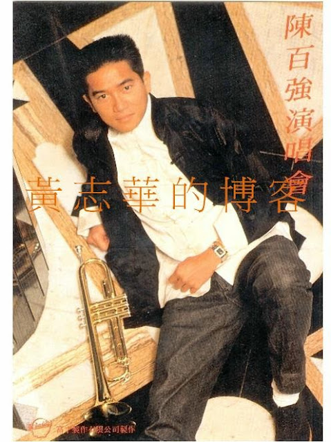 come back to love: 陳百強演唱會 1983年9月10-11日 紅館 2場