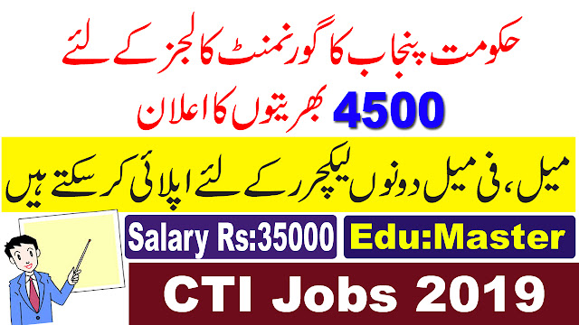 CTI New 4500 Jobs In Punjab 2019-20 For Lecturer Male