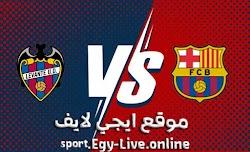 مشاهدة مباراة برشلونة وليفانتي بث مباشر ايجي لايف بتاريخ 13-12-2020 في الدوري الاسباني