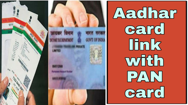 pan card,how to link pan card,how to link pan card to aadhar card,aadhar card,how to link aadhaar card with pan card,how to link aadhar with pan,pan card link with aadhar,link aadhar card with pan card,pan link with aadhar,how to link pan card with aadhar card in mobile,how to link pan card with aadhar card,aadhar number link pan card
