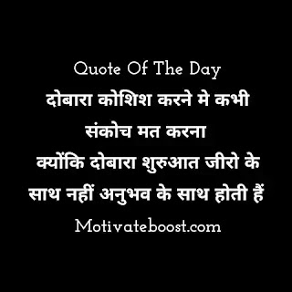 Good morning quote of the day in hindi with image