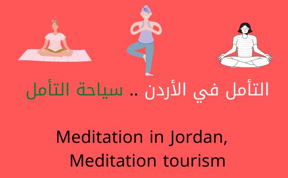 التأمل في الأردن | سياحة التأمل - Meditation in Jordan, Meditation tourism