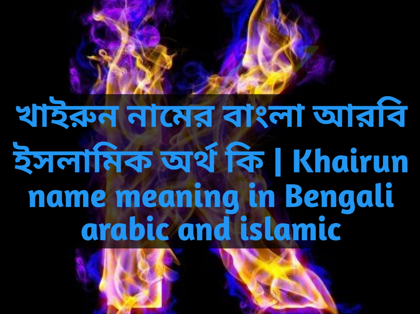 Khairun name meaning in Bengali, খাইরুন নামের অর্থ কি, খাইরুন নামের বাংলা অর্থ কি, খাইরুন নামের ইসলামিক অর্থ কি,
