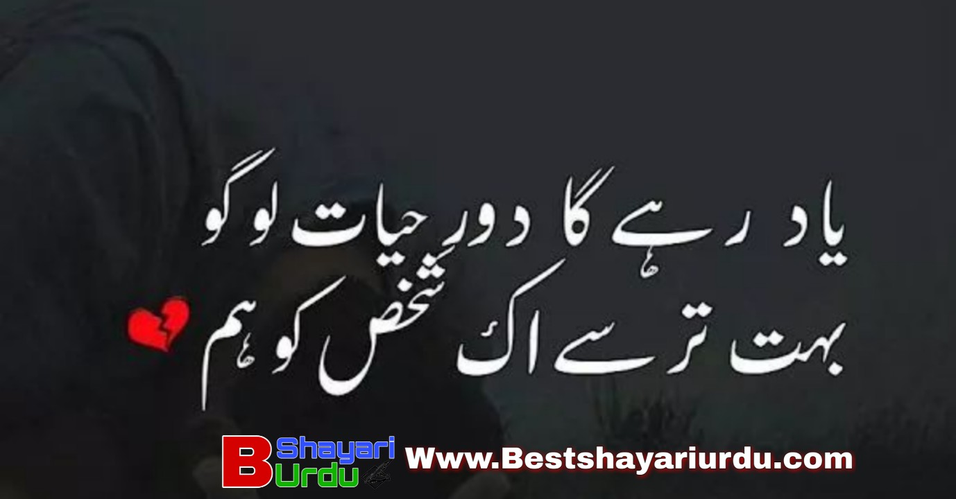 Sad Poetry Urdu Sad Poetry Sad Whatsapp Status Sad