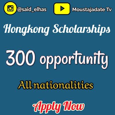 منحة هونج كونج للطلاب الدوليين 2021 (HKPFS)