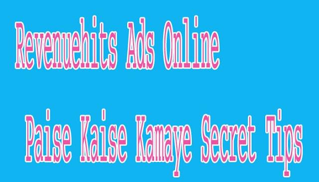 Revenuehits Ads Online Paise Kaise Kamaye Secret Tips