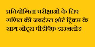 Math formula PDF in Hindi