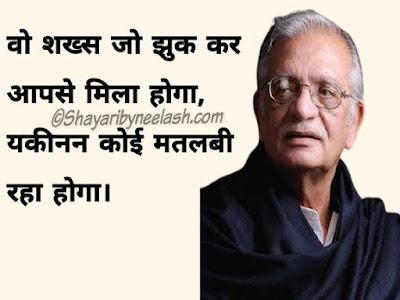 Gulzar Shayari, Gulzar Shayari In Hindi, Gulzar Quotes, Reality Gulzar Quotes On Life, Gulzar Quotes In Hindi, Gulzar Status,