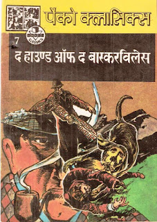 The Hound of the The Baskarvillage Hindi in pdf ebook Download