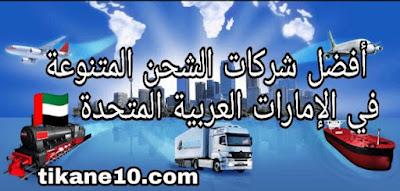 أفضل شركات الشحن في الإمارات 2022