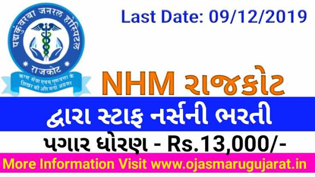 NHM Rajkot Staff Nurse Requirement 2019