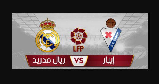 مشاهدة مباراة ريال مدريد وايبار بث مباشر 9/11/2019